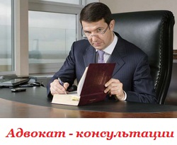 Бесплатная консультация адвоката в Москве