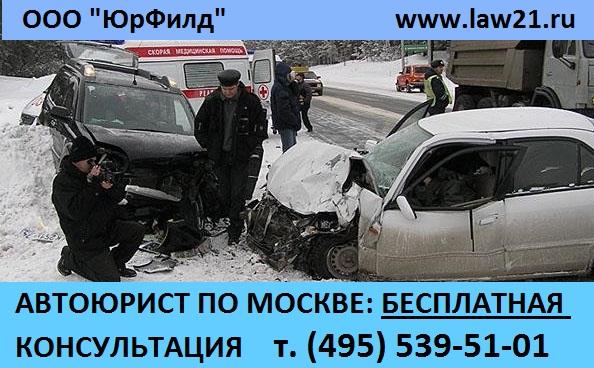 Автоюристы и автоадвокаты Москвы бесплатная консультация