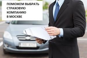 Выбор страховой компании для автострахования в Москве
