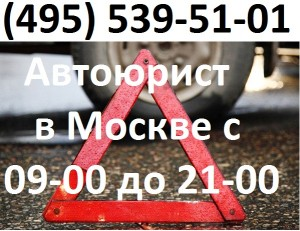 Автоюристы Москва