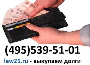 Выкуп долгов по ОСАГО
