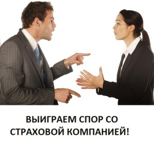 страховые споры москва