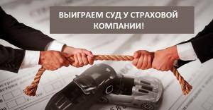 Суды со страховыми компаниями Москвы