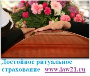 Достойное ритуальное страхование