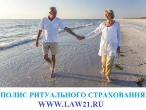 ритуальное страхование в москве