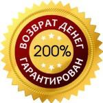 гарантия 200%