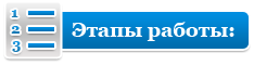 etapi_raboti