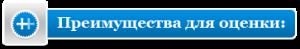 preimuch_dlya_ozenki