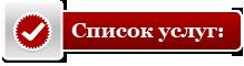 spisok_uslug