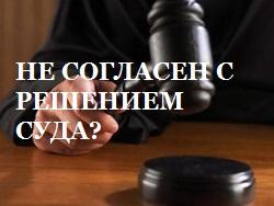 Ходатайство в суд на пересмотр дела