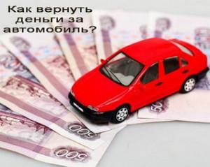 как вернуть деньги за авто?