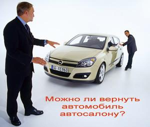 можно ли вернуть автомобиль в салон?
