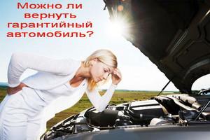 Замена автомобиля по гарантии