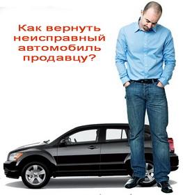 вернуть в автомобиль неисправный автомобиль - можно!