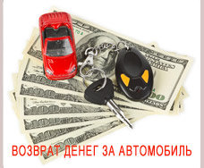 Возврат денег за автомобиль