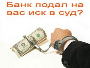 что делать, если банк подал на вас в суд за просрочку выплаты кредита?