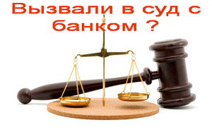 суды с банками по кредиту