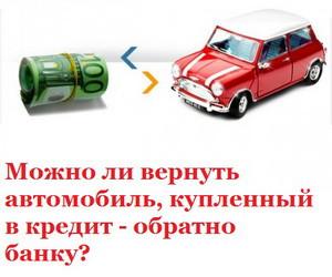 Можно ли вернуть автомобиль в банк?