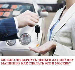 Вернуть деньги из автосалона за покупку автомобиля