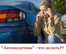 автоподставы- помощь автоюриста в Москве