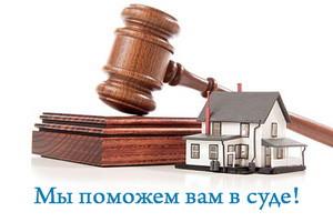 Адвокат по ДДУ в строительстве