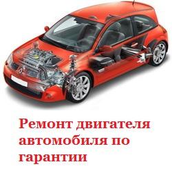 Ремонт двигателя автомобиля по гарантии