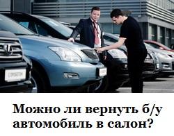 Можно ли вернуть авто в салон, если вы купили его подержанным?