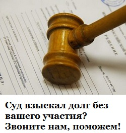 Суд взыскал долг с должника без его участия