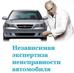 Независимая экспертиза неисправности автомобиля