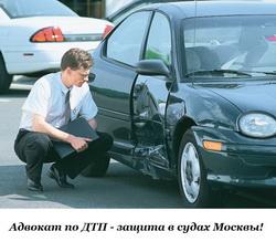 Адвокат по ДТП - защита в судах Москвы