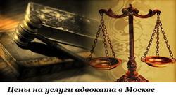 Цены на услуги адвоката в Москве