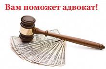 Адвокат по страховым спорам в Москве вам поможет!