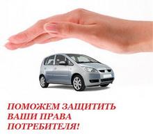 Ремонт автомобиля по гарантии. Кто защитит ваши права потребителя?