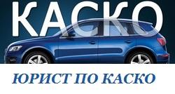 Юристы по КАСКО - помощь в Москве и области