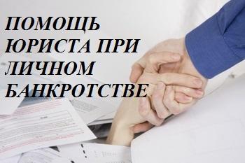 Увольнение сотрудников при банкротстве отнял руки