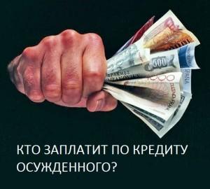 Банк подал в суд по кредиту