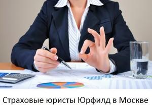 Страховой юрист по ОСАГО в Москве