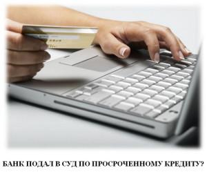 Кредитный адвокат в Москве