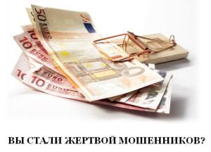 Осторожно: кредитные мошенники!