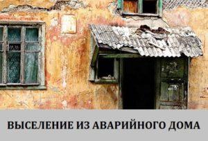 Судебное выселение из жилья