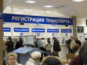 Снятие автомобиля с регистрационного учета в Москве