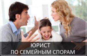 Юрист по семейным спорам в Москве компании ЮрФилд