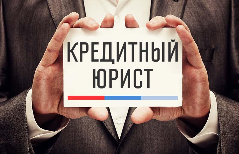 кредитный юрист москва отзывы